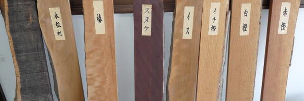bokken japonais diff rents types essences de bois. Black Bedroom Furniture Sets. Home Design Ideas